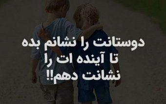 دوستانت را نشانم بده تا آینده ات را نشانت دهم!!